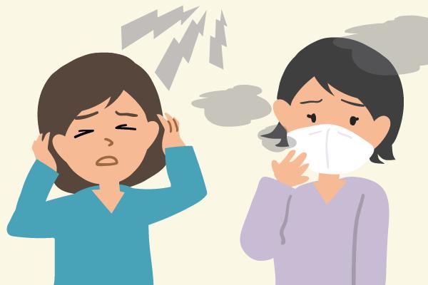 騒音や悪臭への対処