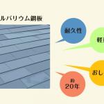 メリットの多いガルバリウム鋼板鋼板