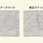 外壁のヒビ割れは劣化の度合い