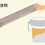 弾性塗料の特徴