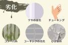 外壁塗装の塗り替えタイミング診断!自分でできる簡単チェックリスト